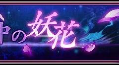2_イベント_暗中の妖花バナー