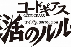 3_「コードギアス_復活のルルーシュ」_日本語ロゴ