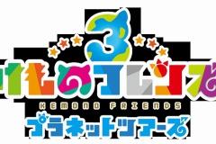 2_けものフレンズ3 プラネットツアーズ ロゴ