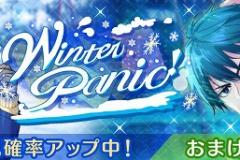 3_ガチャバナー「Winter Panic!」