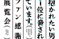 【だかいち展】イベントロゴ