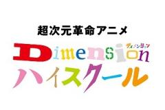 2_DHS_ロゴ