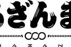 さらざんまいロゴ2