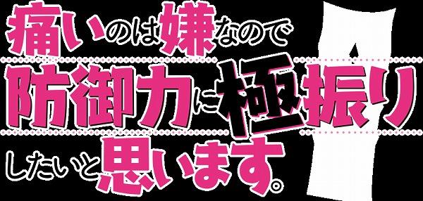防振りアニメロゴ