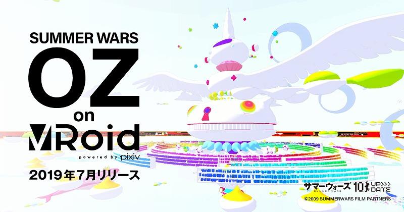 1_OZonVRoidOGP_main