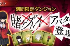02.『賭ケグルイ××』イベントバナー