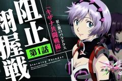 06キザナ共闘戦線_第1話