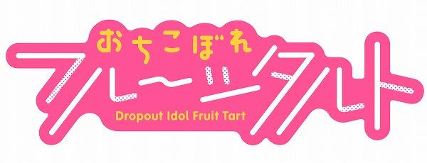 ochifuru_logo_RGB